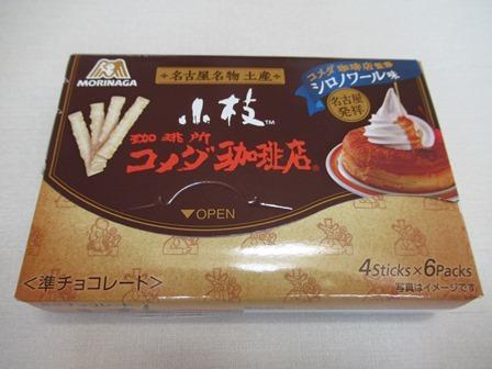 小枝コメダ7