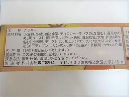 カントリーマアム栗きんとん (4)
