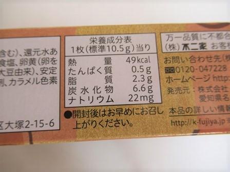 カントリーマアム栗きんとん (5)