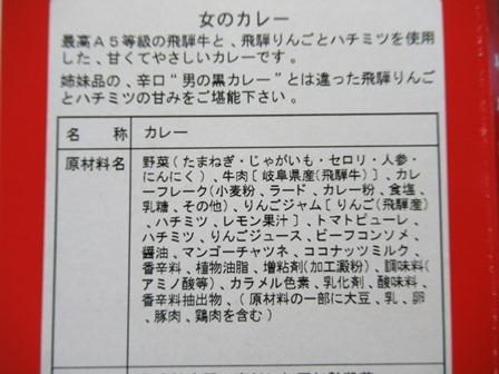 飛騨牛女カレー6