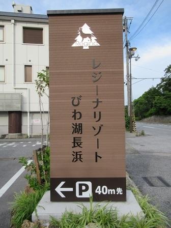 レジーナリゾートびわ湖長浜3