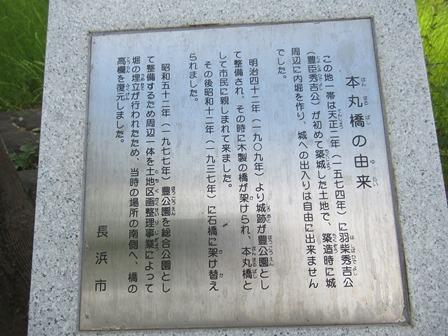 豊公園(長浜城跡) (30)