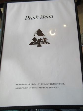 レジーナリゾート長浜夕食9