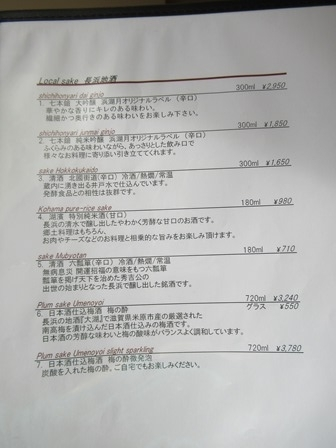 レジーナリゾート長浜夕食12