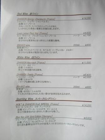 レジーナリゾート長浜夕食13