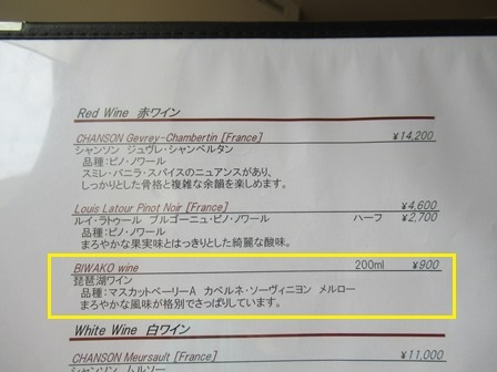 レジーナリゾート長浜夕食14