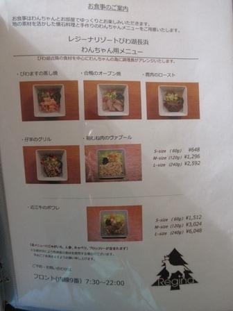 びわますの蒸し焼 (1)