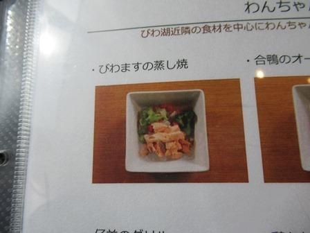 びわますの蒸し焼 (2)