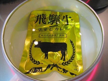 飛騨牛牛すじカレ3