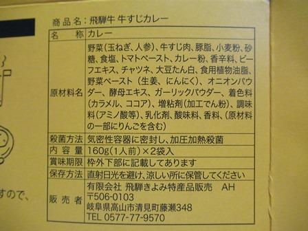 飛騨牛牛すじカレ8