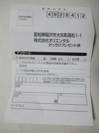 マースカレー中辛レトルト版15