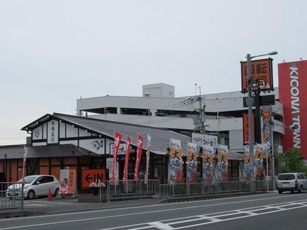 うわじ丸 (2)