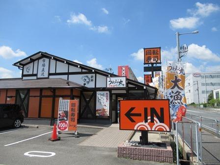 うわじ丸 (3)