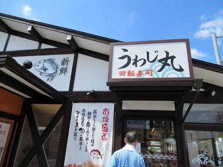 うわじ丸 (5)
