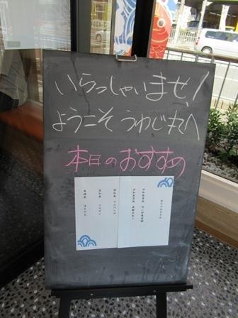 うわじ丸 (6)
