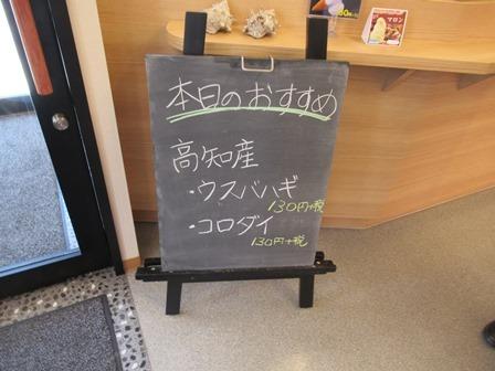 うわじ丸 (7)