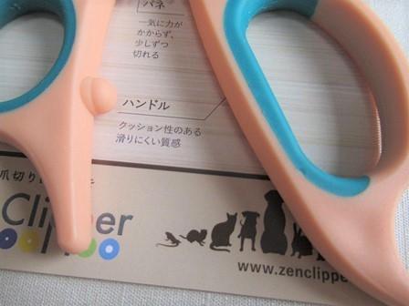 ZenClipper15.jpg
