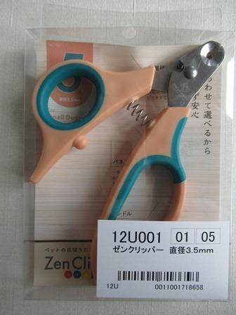 ZenClipper3.jpg