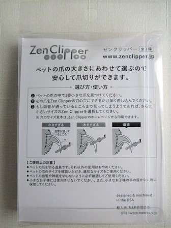 ZenClipper4.jpg