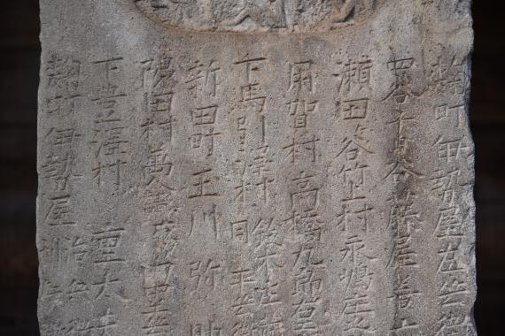 庚申橋供養碑⑤