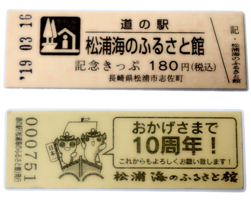 【19駅目】道の駅 松浦海のふるさと館