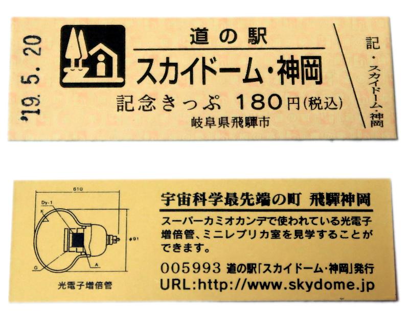 【20駅目】道の駅 スカイドーム・神岡