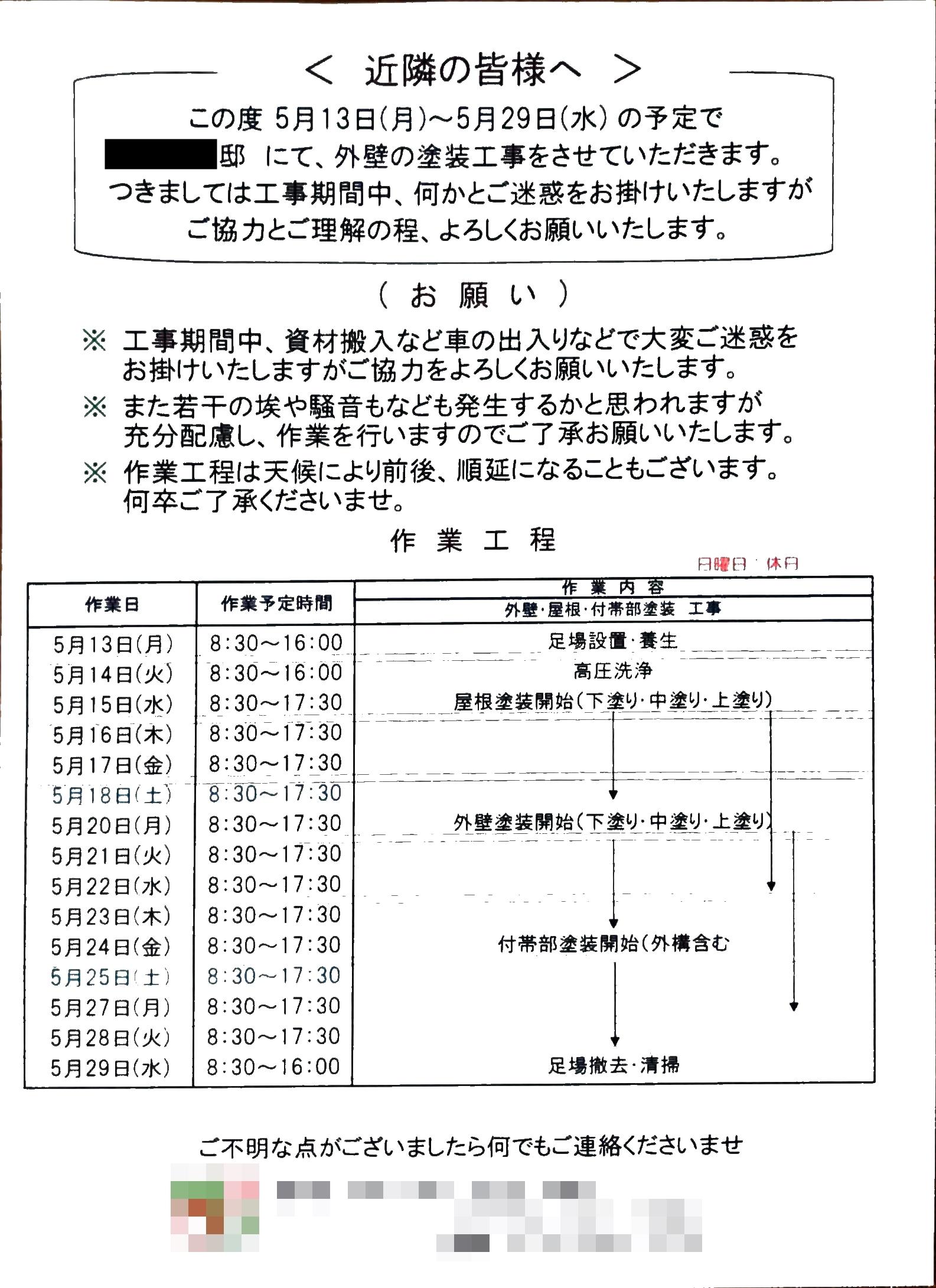 2019_05_10 18_42 Office Lensm