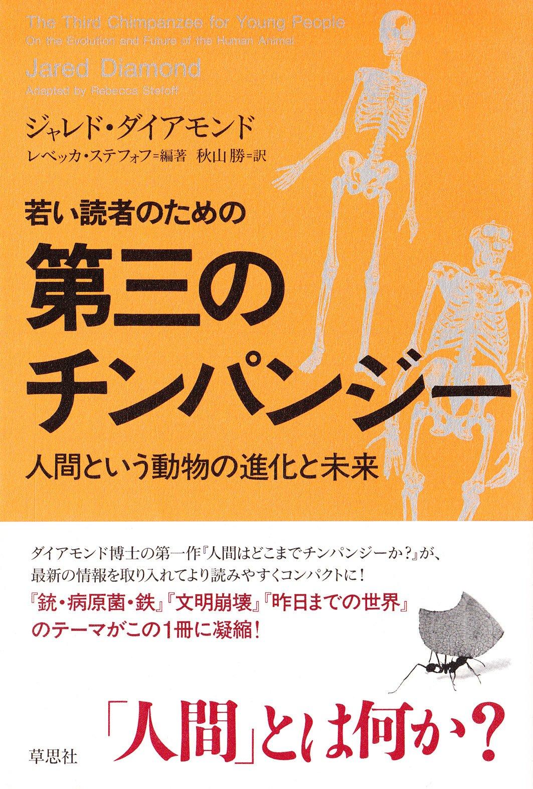 3rd-chimpangee_cover.jpg