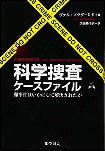 Kagaku-sousa_case_file_cover.jpg