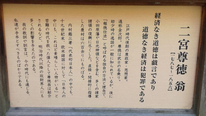 報徳二宮神社 経済