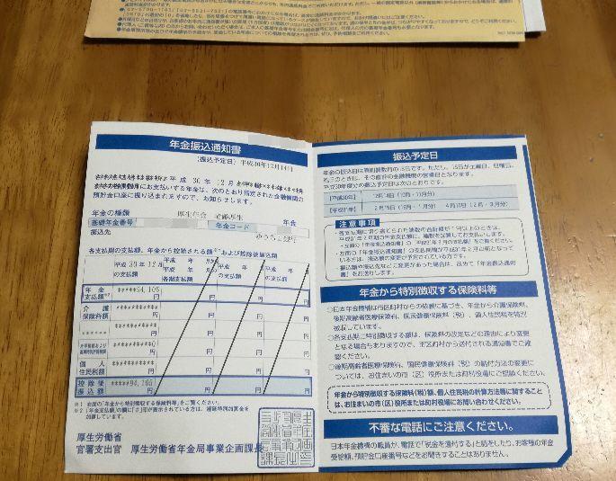 年金振込通知書と支給額変更通知書が同時に届き ガッカリさせられる