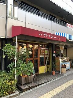 神戸・元町 元町サトナカ