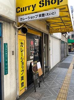 大阪・恵美須町 英登