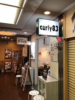 神戸・三宮 カーリー83