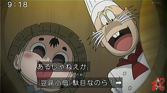 s-6期鬼太郎61話_豆腐小僧のカビパンデミック_000018_B_カビ豆腐に手を出すねずみ男