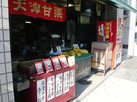 渡辺商店:外観1