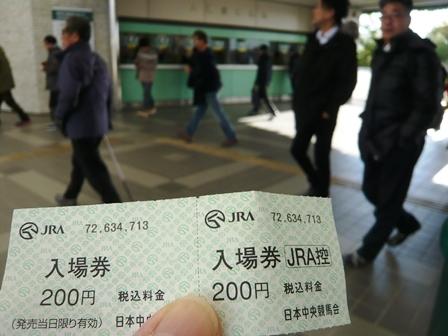 中京競馬場・入場券