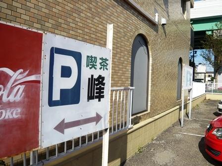 峰:駐車場