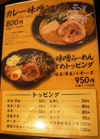 麺家一進:メニュー2