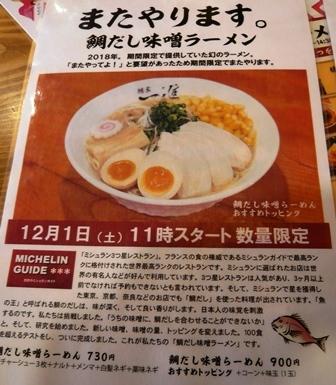 麺家一進:メニュー3