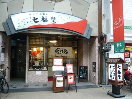 七福堂:外観1