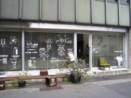 eric-life (=cafe) :外観2