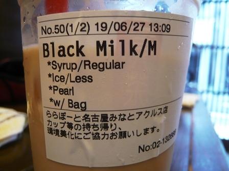 ゴンチャ:ブラックミルクティーM・パール1