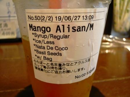 ゴンチャ:マンゴー阿里山M・ナタデココ・チアシード2