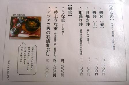 魚勇:メニュー1
