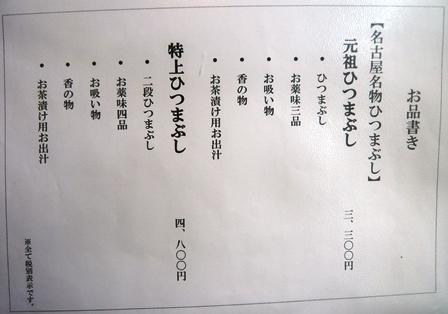 魚勇:メニュー2