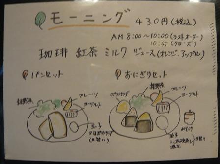 葉菜:メニュー1