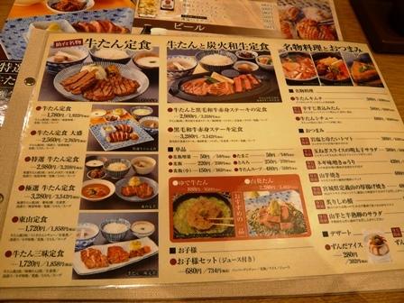 牛たん 東山:メニュー1