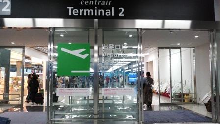 三本珈琲店:中部国際空港第2ターミナルビル;出発ロビー3