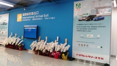 三本珈琲店:中部国際空港第2ターミナルビル;到着出口1